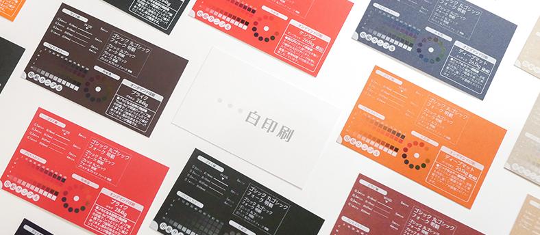 ドット白印刷サイトバナー